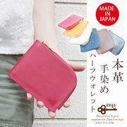 財布 メンズ レディース 革 レザー ハーフウォレット 日本製 小銭入れ カードケース Keys キーズ