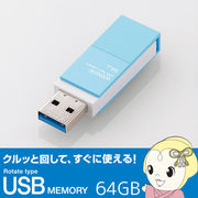 MF-RMU3A064GBU エレコム 回転式USBメモリ(ブルー) 64GB