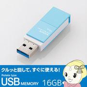 MF-RMU3A016GBU エレコム 回転式USBメモリ(ブルー) 16GB