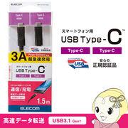 MPA-CC13A15NBK エレコム USB3.1ケーブル(C-C、PD対応) 1.5m