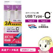 MPA-CC13A15NWH エレコム USB3.1ケーブル(C-C、PD対応) 1.5m