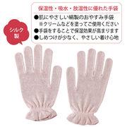 シルキー おやすみ手袋