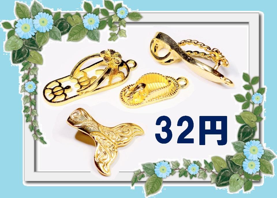 【夏アクセサリー】アンティークパーツ 開運グッズ(かえるゾウリ) ハワイ雑貨 クジラチャーム