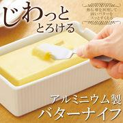 アルミ製 じわっととろける バターナイフ 熱伝導 カチカチ バター スッ~ バターナイフ U