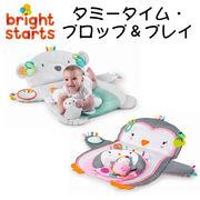 ■パパジーノ■■ベビー・キッズ特集■ 【Bright Starts】タミータイム・プロップ&プレイ