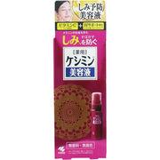 薬用ケシミン美容液 30mL