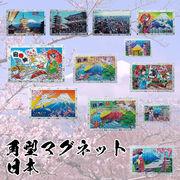 【和雑貨 日本雑貨】角型マグネット 日本 12種 お土産 インバウンド 和小物 磁石