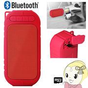 SBT-103RD エスキュービズム Bluetooth対応 ワイヤレススピーカー レッド