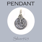 ペンダント-11 / 4-1895  ◆ Silver925 シルバー ペンダント ガネーシャ