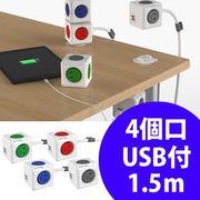 PowerCube/パワーキューブ 4490/JPEUPC USB付電源タップ延長コード1.5m4個口