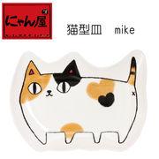 「にゃん屋」★猫3兄弟 猫型皿 mike