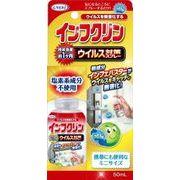 インフクリン 携帯用ミニスプレー 50ml 【 UYEKI 】 【 衛生用品 】