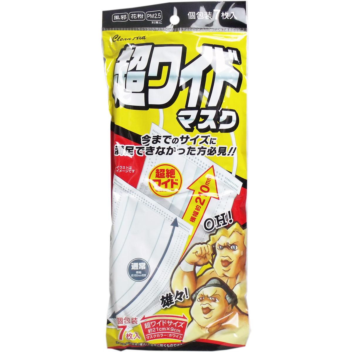 [メーカー欠品] クリーンエイド 超ワイドマスク 約21cm×9cm 個包装 7枚入