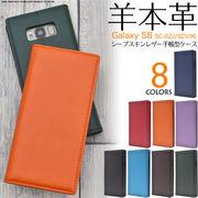 <羊本革・ギャラクシーS8用>Galaxy S8 SC-02J/SCV36用シープスキンレザー手帳型ケース