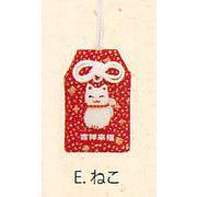 【ご紹介します!安心の日本製!ほっこりかわいいお守り! 諸願成就お守り(6種)】ねこ