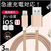 【即納アリ】iPhone 充電ケーブル コード アイフォン iPhone7 6s Lightning USB 充電・転送 ケーブル 3m