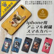 アニマル刺繍アイフォンカバー iphone 6 7 8 plus アイフォン用 保護ケース 動物 犬 猫
