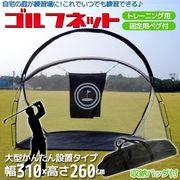 ゴルフトレーニングネット008