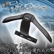 ◆車移動が多い営業さんなど上着のシワ防止に!◆取り付け簡単◆車用ヘッドレストハンガー