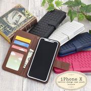 <アイフォンテン用>iPhone X用ラティスデザインケースポーチ