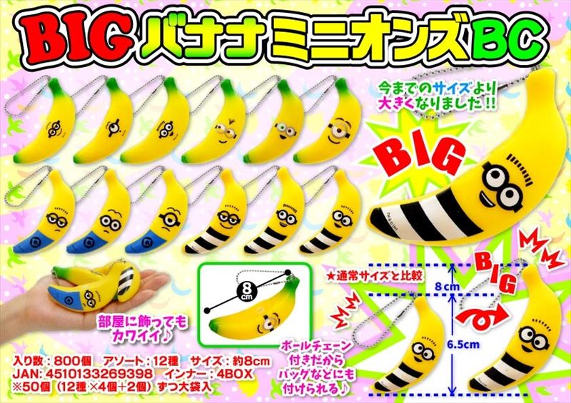 BIGバナナミニオンズBC /ミニオンズ 人気 キャラクター ボールチェーン マスコット