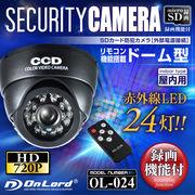 SDカード防犯カメラ 暗視カメラ ドーム型 (OL-024) 強力赤外線LED