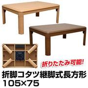 【時間指定不可】折れ脚コタツ 継脚式 105×75 BR/NA