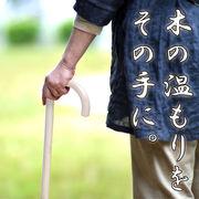 お出かけや散歩に!気品あるシンプルな逸品。木製で手に馴染み易く軽くて丈夫。/一本杖