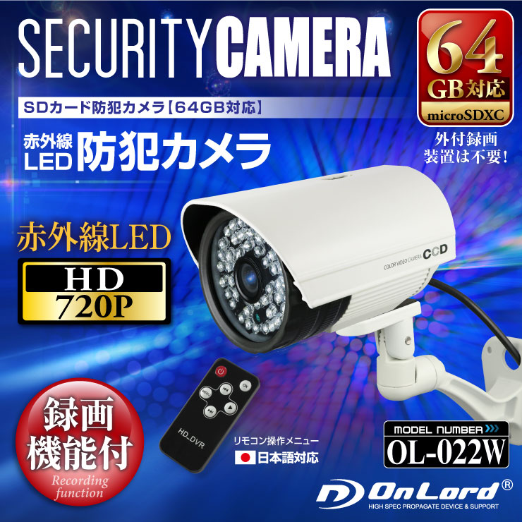 SDカード防犯カメラ 防水防塵仕様 (OL-022W) 強力赤外線