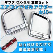 マツダ CX-5 エアコンベゼルカバー 左右 サテンシルバー メッキ ドレスアップパーツ 貼る だ