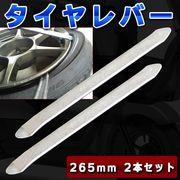 タイヤレバー 265mm 2本セット タイヤ交換 ビード脱着 お値打ちタイプ 自動車整備 バイク整