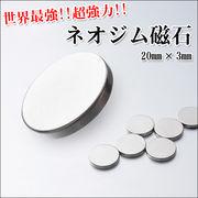 使い方色々!強力!世界最強!ネオジム磁石 20mmx3mm(大)・10mmx2mm(小)
