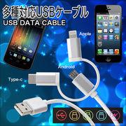 様々な機種が充電が可能!!▼3in1!!iPhone・アンドロイド・TypeC▼多種対応USBケーブル▼