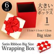 【現品限り】45【包装】6個セット!リボンデザインビッグサイズボックス[ihb5035]