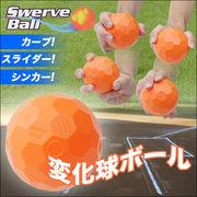 アメリカの子供たちに大人気!!■ピッチング練習や外遊びに♪●変化球ボール3個入り