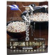 ※DHC 国産十八雑穀ブレンド米 個装タイプ 30g×10袋入