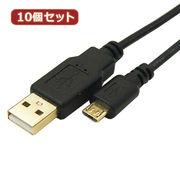 変換名人 【10個セット】 極細USBケーブルAオス-microオス 3m USB2A-M
