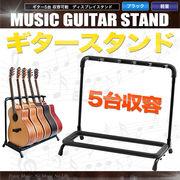 ギタースタンド 5本収納可能 ディスプレイ おしゃれ