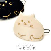 ▼MAGGIO▼【シンプルで身につけやすい◎】ぷっくりなネコが可愛い♪ おすわりネコ(猫)ヘアピン