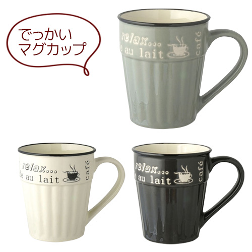 enjoy cafe でっかいマグカップ