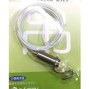 【日本製】額吊りワイヤーホワイト5kg