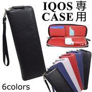 IQOS アイコス 専用 ケース ロングタイプ クリーナー 収納可 財布型 IQOSケース