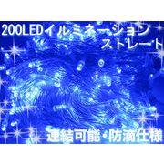 200球ライスライト【数量限定】