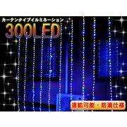 300球カーテンライト【数量限定】