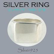 ビッグサイズ / 1089-810 ◆ Silver925 シルバー リング 印台(角)