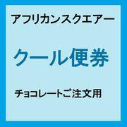 クール便券~チョコレート発送用