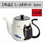 「にゃん屋」★猫3兄弟しっぽポット kuro(1個箱入り)