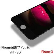 iPhoneX 保護フィルム シート 強化ガラス 保護シート Apple iphone X iPhone用液晶保護フィルム