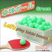 ◇◆カラフル! ピンポン玉 100個入りイベントや練習用に!赤・緑・紫・黄・ピンク 全5色◆◇