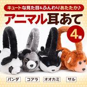 ◆ふわふわあったか♪動物の顔がとっても可愛い♪◆アニマル耳あて 全4種
